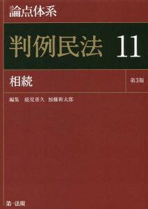 論点体系判例民法 11[本/雑誌] / 能見善久/編集 加藤新太郎/編集