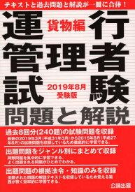 運行管理者試験 貨物編 19年8月受験版[本/雑誌] / 公論出版