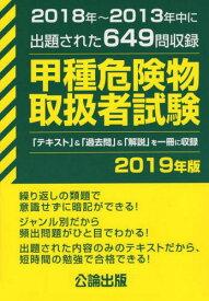 甲種危険物取扱者試験 2019年版 2018年〜2013年中に出題された649問収録[本/雑誌] / 公論出版
