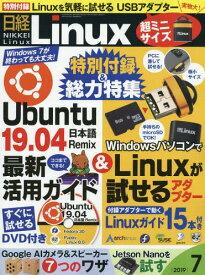 日経Linux 2019年7月号[本/雑誌] (雑誌) / 日経BPマーケティング