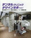 デンタルクリニックデザイン事典 歯科医院デザイン、集患と経営術、メーカー情報総合版 Vol.1 (alpha)[本/雑誌] / ア…