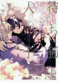 待ち狐と人の子 (IDコミックス/gateauコミックス)[本/雑誌] (コミックス) / ん村/著