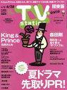 TVステーション東版 2019年6/15号 【巻頭グラビア】 King & Prince[本/雑誌] (雑誌) / ダイヤモンド社