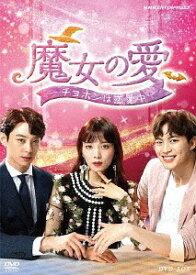 魔女の愛 〜チョホンは恋愛中〜 DVD-BOX[DVD] / TVドラマ