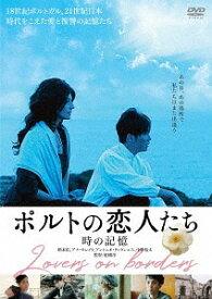 ポルトの恋人たち 時の記憶[DVD] / 邦画