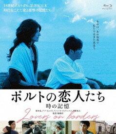 ポルトの恋人たち 時の記憶[Blu-ray] / 邦画