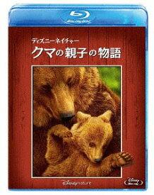 ディズニーネイチャー/クマの親子の物語[Blu-ray] / 洋画