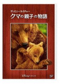 ディズニーネイチャー/クマの親子の物語[DVD] / 洋画