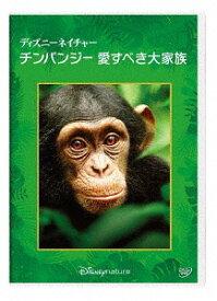 ディズニーネイチャー/チンパンジー 愛すべき大家族[DVD] / 洋画