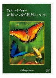 ディズニーネイチャー/花粉がつなぐ地球のいのち[DVD] / 洋画