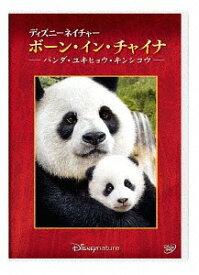 ディズニーネイチャー/ボーン・イン・チャイナ -パンダ・ユキヒョウ・キンシコウ-[DVD] / 洋画
