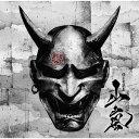 極上音楽集 [DVD付初回限定盤][CD] / 山嵐