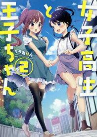 女子高生と王子ちゃん 2 (IDコミックス/百合姫コミックス)[本/雑誌] (コミックス) / くうねりん/著