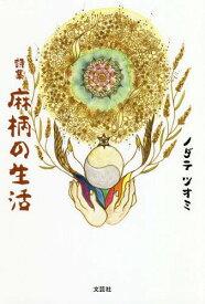 詩集 麻柄の生活[本/雑誌] / ノダテツオミ/著