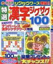 特選漢字ジグザグ 15 2019年8月号[本/雑誌] (雑誌) / コスミック出版