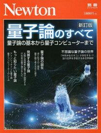 量子論のすべて 新訂版 (Newtonムック)[本/雑誌] / ニュートン・プレス