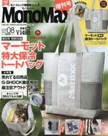 MonoMax (モノマックス) 2019年8月号増刊 【付録】 Marmot (マーモット) 特大保冷バッグ[本/雑誌] (雑誌) / 宝島社