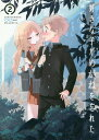 好きな子がめがねを忘れた 2 (ガンガンコミックスJOKER)[本/雑誌] (コミックス) / 藤近小梅/著