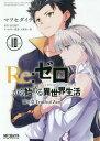 Re:ゼロから始める異世界生活 第三章 Truth of Zero 10 (MFコミックス アライブシリーズ)[本/雑誌] (コミックス) / マ…