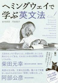 [書籍のゆうメール同梱は2冊まで]/ヘミングウェイで学ぶ英文法[本/雑誌] / 倉林秀男/著 河田英介/著