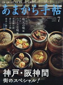 あまから手帖 2019年7月号[本/雑誌] (雑誌) / クリエテ関西