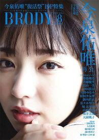 BRODY (ブロディ) 2019年8月号増刊 今泉佑唯ver.[本/雑誌] (雑誌) / 白夜書房