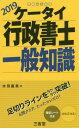ケータイ行政書士一般知識 2019[本/雑誌] / 水田嘉美/著
