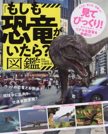 [書籍のゆうメール同梱は2冊まで]/もしも恐竜がいたら?図鑑[本/雑誌] (TJ) / 小林快次/監修