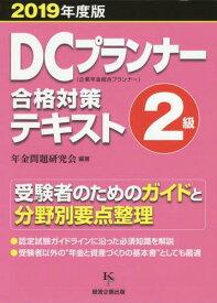DCプランナー2級合格対策テキスト2019年度版[本/雑誌] / 年金問題研究会/編著