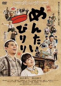 映画 めんたいぴりり[DVD] / 邦画