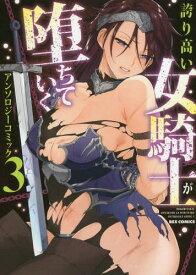 誇り高い女騎士が堕ちていくアンソロジーコミック 3 (IDコミックス/REXコミックス)[本/雑誌] (コミックス) / アンソロジー