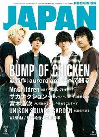 ROCKIN'ON JAPAN (ロッキングオンジャパン) 2019年8月号 【表紙】 BUMP OF CHICKEN[本/雑誌] (雑誌) / ロッキング・オン社