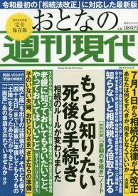 おとなの週刊現代 3 (講談社MOOK)[本/雑誌] / 講談社