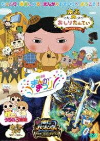 東映まんがまつり[DVD] / アニメ