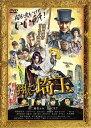 翔んで埼玉 [通常版][DVD] / 邦画