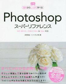 [同梱不可]/Photoshopスーパーリファレンス 基本からしっかり学べる[本/雑誌] / 井村克也/著 ソーテック社/著