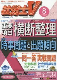 社労士V 2019年8月号[本/雑誌] (雑誌) / 日本法令