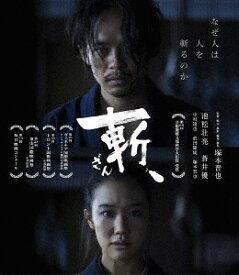 斬、[Blu-ray] / 邦画