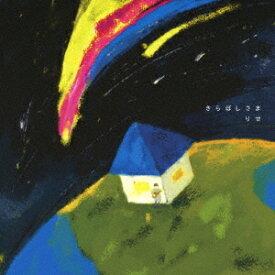 きらぼしさま[CD] / りせ