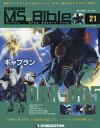 ガンダム モビルスーツバイブル 21号 2019年7/30号 ORX-005 ギャプラン[本/雑誌] (雑誌) / デアゴスティーニ・ジャパン