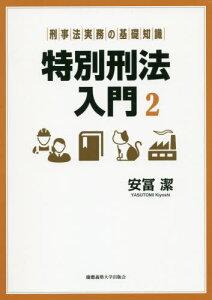 特別刑法入門 刑事法実務の基礎知識 2[本/雑誌] / 安冨潔/著