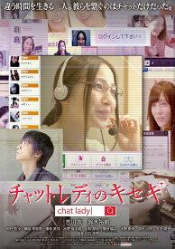 チャットレディのキセキ[DVD] / 邦画