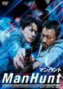 マンハント[DVD] / 洋画