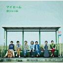 マイホーム [十五催ハッピープライス盤][CD] / 関ジャニ∞
