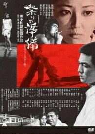 祭りの準備 ≪HDニューマスター版≫[DVD] / 邦画