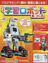 週刊 学習ロボットをつくる 45号 2019年7/17号[本/雑誌] (雑誌) / アシェット・コレクションズ・ジャパン
