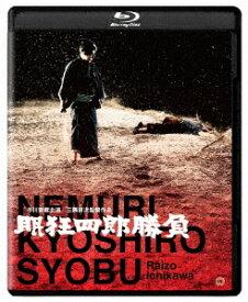 眠狂四郎 勝負 修復版[Blu-ray] / 邦画