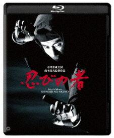 忍びの者 修復版[Blu-ray] / 邦画