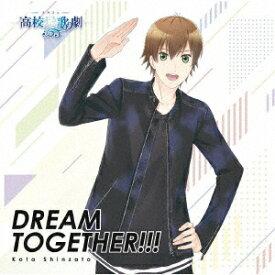 TVアニメ「スタミュ」第3期オープニングテーマ: DREAM TOGETHER!!![CD] [通常盤] / 新里宏太