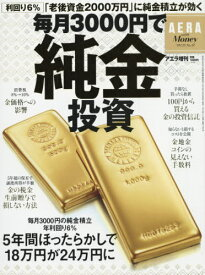 AERA with Money 毎月3000円で純金投資 2019年7月号[本/雑誌] (雑誌) / 朝日新聞出版